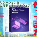 EaseUS Todo PCTrans11でSSDを軽く!SSDから違うHDDへアプリを移動する方法を紹介!
