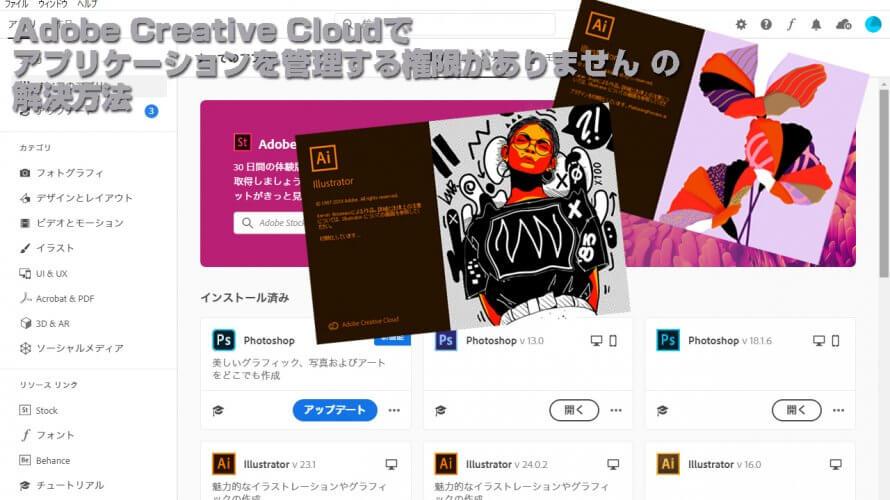 Adobe Creative Cloudで「アプリケーションを管理する権限がありません」「アドビのサーバーに接続できません。ファイアーウォール設定を確認して、コンピュータの時刻設定が正しいことを確認してから再試行してください。」の解決方法